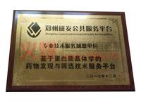 专业技术服务加盟单位