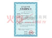 兽药GPM证书