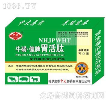 牛磺健脾胃活肽-用于牛产后胎衣不下、子宫蓄脓