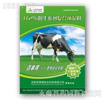 0.2%奶牛系列复合预混料