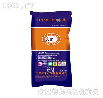 20%乳猪王保育料-大台农