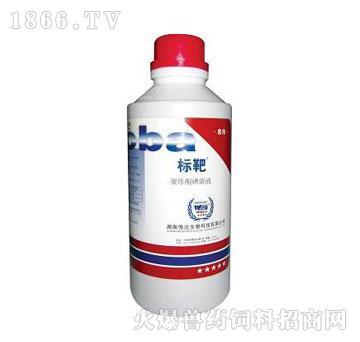 标靶-聚维酮碘溶液-伟达