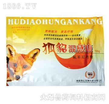 狐貂混感康-主治肠道多辛苦、呼吸道感染及混合感染性疾病