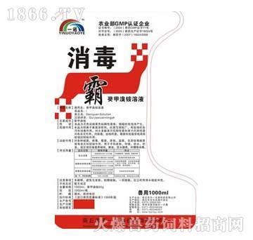 消毒霸-烟熏消毒特效药