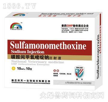 磺胺间甲嘧啶钠注射液-天一