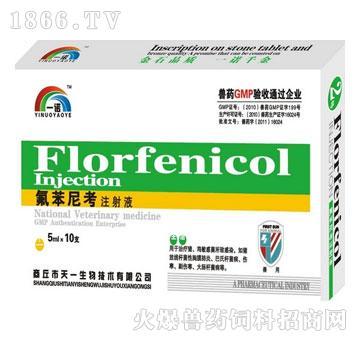 氟苯尼考注射液(原神能)-提高机体免疫能力