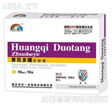 黄芪多糖注射液(原补食多肽)-治疗母猪产前、产后不食、厌食