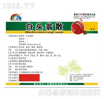 白头翁散(痢诺康)-主治猪、牛、羊肠道感染引起的肠炎