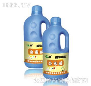 金毒威-广谱型消毒剂、