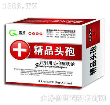精品头孢-彻底解决兽药残留问题、主治母畜产后感染