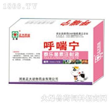 呼喘宁-主治牛出血性败血症(牛巴氏杆菌)、牛肺疫