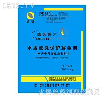 德邻-水质改良保护解毒剂