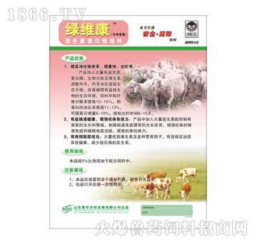 绿维康(牛羊)-菁华