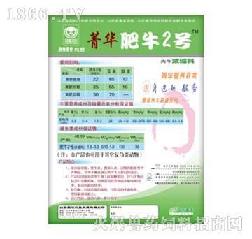 肥牛2号(浓缩料)-菁