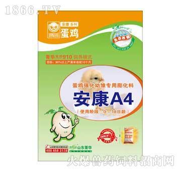 安康A4蛋鸡料-菁华