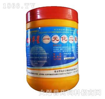华星一元化二氧化氯消毒剂(水产养殖专用)-用于水产品的除腥