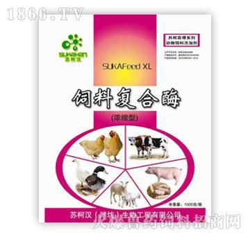 饲料复合酶制剂(浓缩型)-提高日增重、降低料肉比
