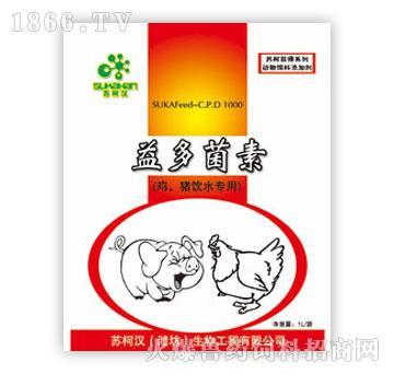 苏柯汉-防泻益多菌素(鸡、猪饮水专用)-提升禽类和猪的免疫功能