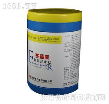 氟苯尼考粉-赛福康-主治喘气病、传染性胸膜肺炎、副嗜血杆菌