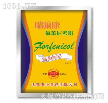 氟苯尼考粉-喘痢康-主治仔猪黄白痢、水肿病、萎缩性鼻炎