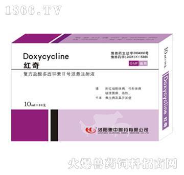 复方盐酸多西环素Ⅱ号-红奇-主治副嗜血杆菌病、链球菌病、喘气病