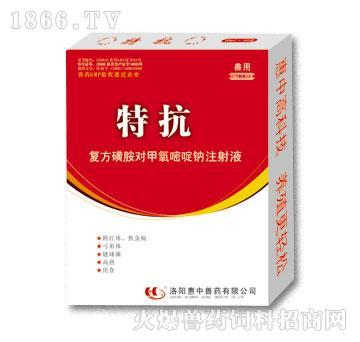 复方磺胺对甲氧嘧啶钠注射液-特抗-惠中