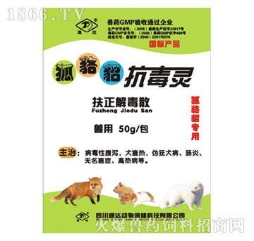 狐貉貂抗毒灵-通达