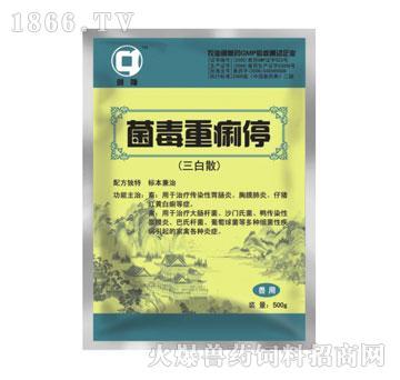 菌毒重痢停-主治仔猪红黄白痢、伤寒、副伤寒、急性胃肠炎