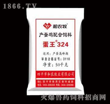 蛋鸡配合饲料蛋王324