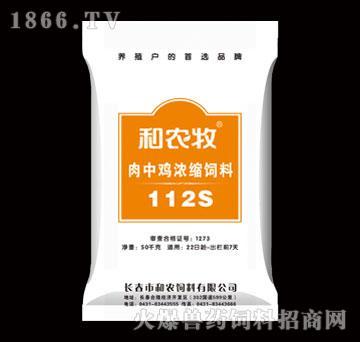 肉中鸡浓缩饲料-112