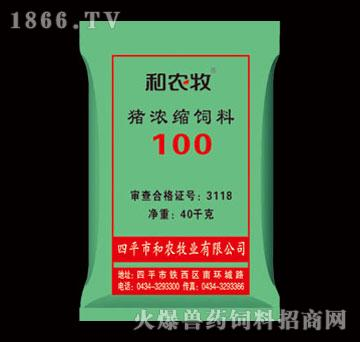 猪浓缩饲料-100-和农