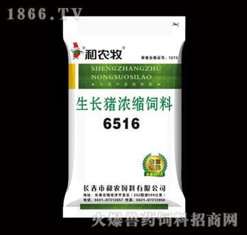 生长猪浓缩饲料-6516-和农