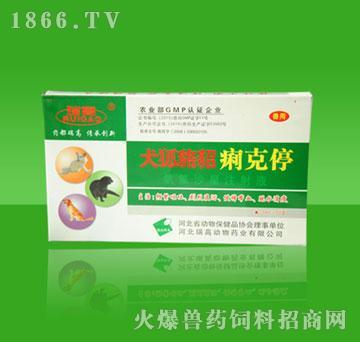 产品名称:瑞高-犬狐貉貂痢克停         类别:特种动物药 代理