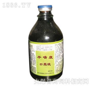 平喘康口服液-主治传染
