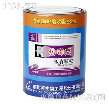 热毒克(板青颗粒)-抗病毒、提高免疫力、清内热、泻火凉血