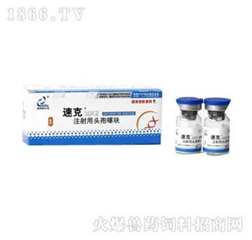 速克(注射用头孢噻呋)-主治猪副嗜血杆菌病、传染性胸膜肺炎