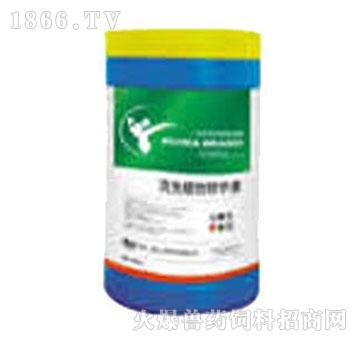 高免植物精华素-瑞玛