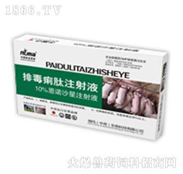 排毒痢肽注射液-瑞玛