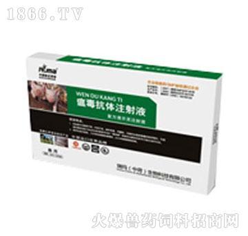 瘟毒抗体注射液-瑞玛