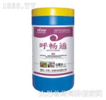 呼畅通-用于禽鼻炎、鸭传染性窦炎、新城疫、禽流感