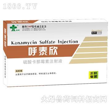 呼泰欣-主治猪喘气病、传染性胸膜肺炎、繁殖呼吸综合症