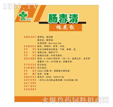 肠毒清(集团专用)-主治肠毒综合症、坏死性肠炎