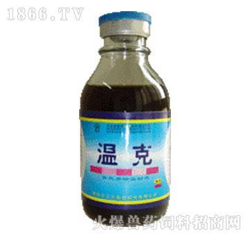 温克-主治病毒性感冒、传染性胃肠炎、鸭病毒性肝炎