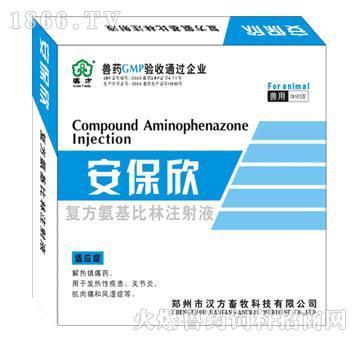 安保欣-解热镇疼药,用于发热性疾患、关节炎、肌肉痛和风湿症等