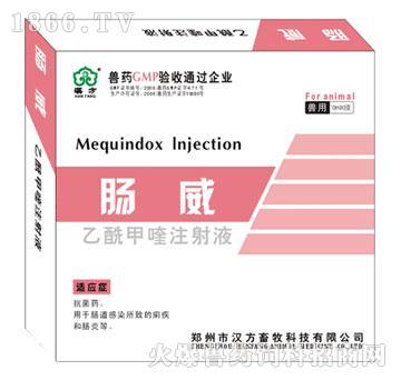 肠威-抗菌药,用于肠道感染所致的痢疾和肠炎等