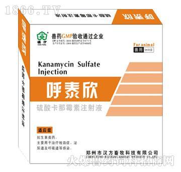 呼泰欣-抗生素类药,主要用于治疗败血症、泌尿道及呼吸道感染