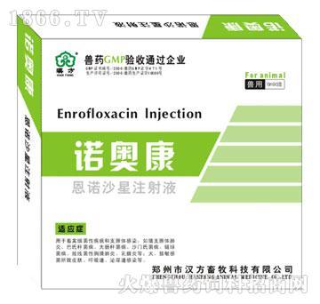诺奥康-用于畜禽细菌性疾病和支原体感染