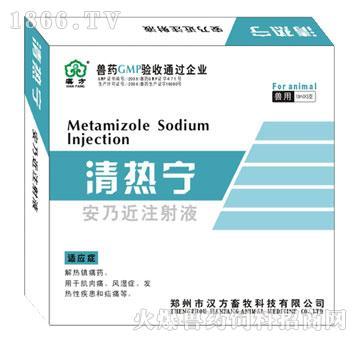 清热宁-解热镇痛药,用于肌肉痛、风湿症、发热性疾患和疝痛等