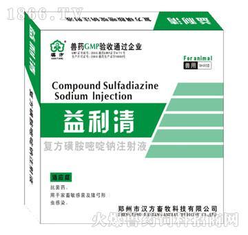 益利清-抗菌药,用于家畜敏感菌及猪弓形虫感染