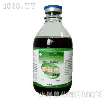 呼立康-主治传染性支气管炎、传染性喉气管炎、支原体病